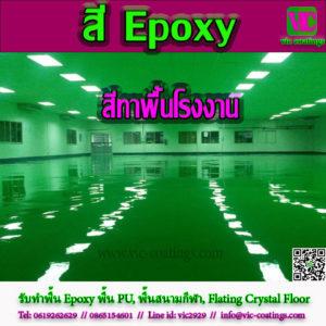 สี Epoxy