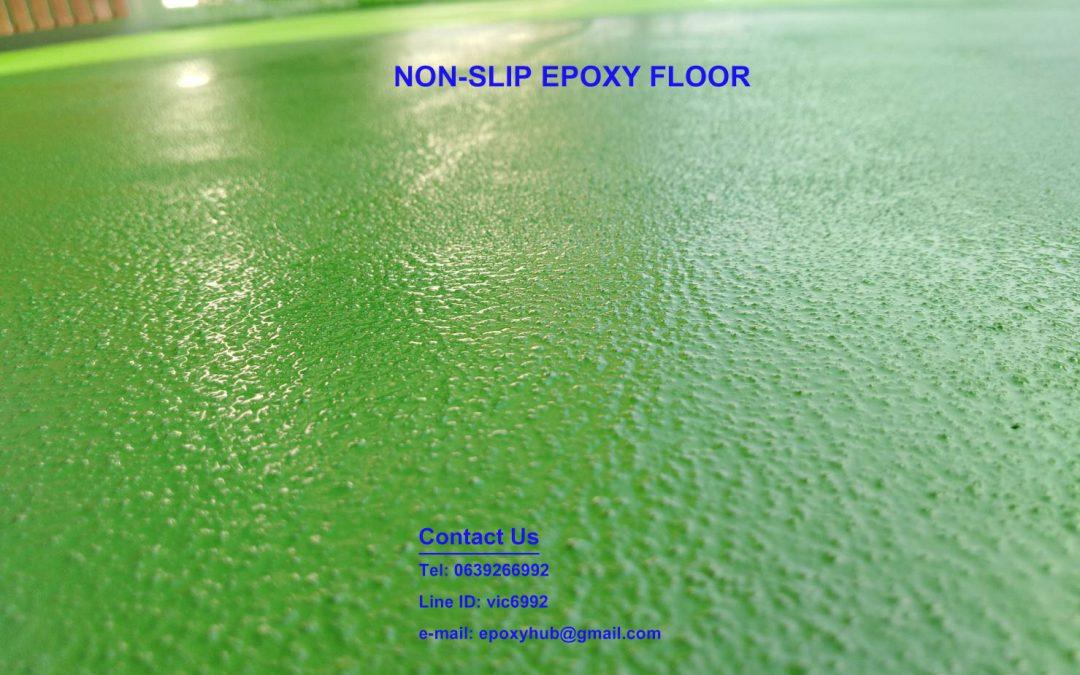 สี Epoxy กันลื่น พื้นความปลอดภัย (Non-Slip Epoxy)