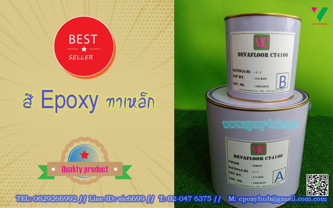 สี Epoxy ทาเหล็ก ราคา คุณภาพมาตรฐานสากล
