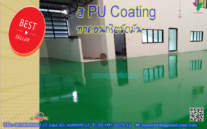 สี PU Coating