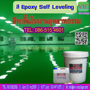 สี Epoxy Self Leveling