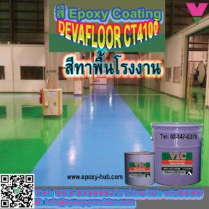 สี Epoxy Coating สีทาพื้นโรงงาน
