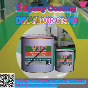 สี Epoxy Coating
