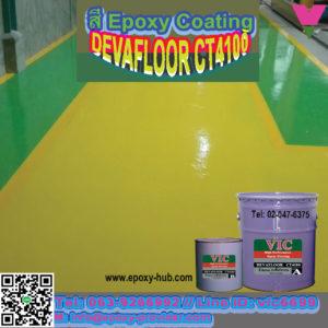 สี Epoxy Coating