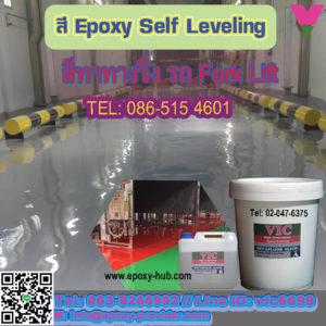 สี Epoxy Self Leveling ราคา
