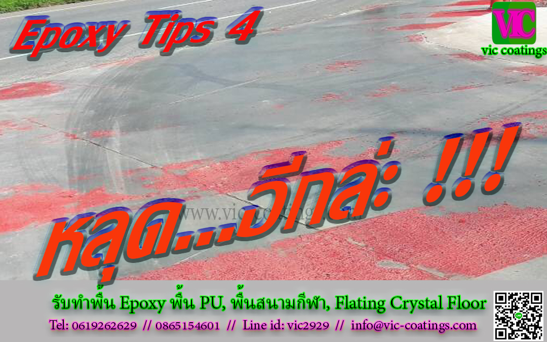 สีโคลด์พลาสติก กันลื่น Epoxy Tips 4