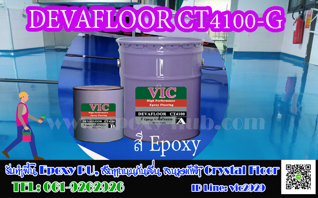 สี Epoxy Coating DEVAFLOOR CT4100-G